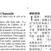 Bible bilingue français/chinois