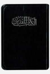 Bible New Van Dyck Arabe