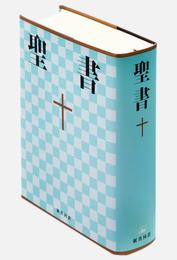 Bible en japonais