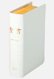 Bible en japonais - Bible de mariage