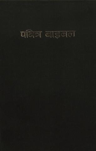 Bible en népalais