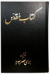 Bible en Farsi (Perse)