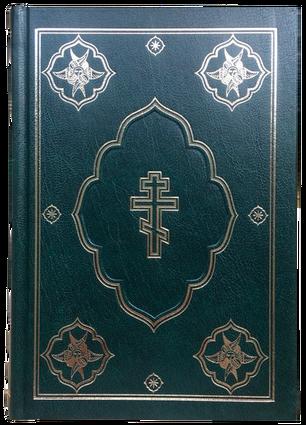 Bible en Russe