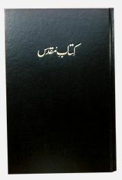 Bible en Urdu
