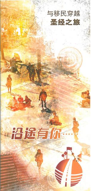 Sur la route - Edition en chinois