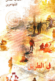 Sur la route - Edition en arabe