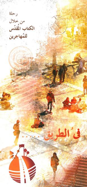 Sur la route - Édition en arabe