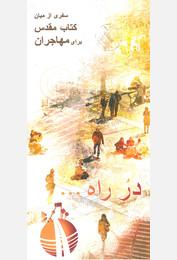 Sur la route - Edition en farsi